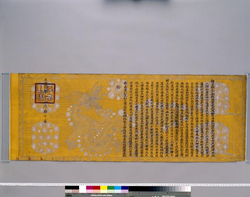 画像番号:001190 2008/01/25 本紙表