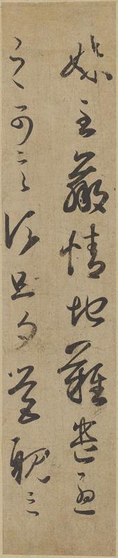 紙本搨摸王羲之尺牘(妹至帖)