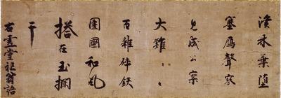 大燈国師墨蹟 上堂語(凩墨蹟)