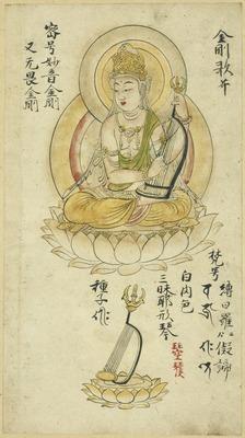金胎仏画帖断簡(金剛歌菩薩)