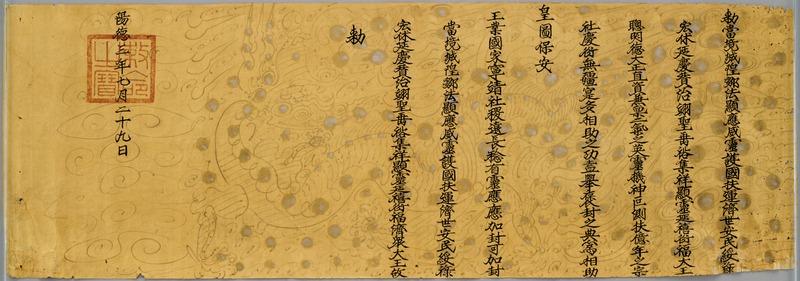 画像番号:092738 2008/01/25 本紙表