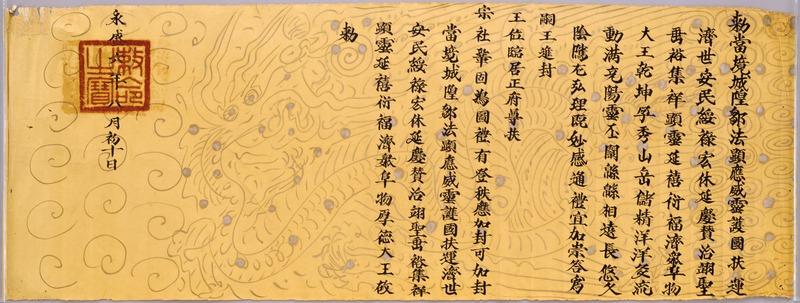 画像番号:092739 2008/01/25 本紙表