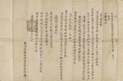 朝鮮国告身関係文書