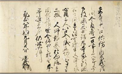 東寺関係文書