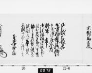 対馬宗家文書の世界 -江戸時代、日本と朝鮮を結んだ対馬の歴史と文化を探して-